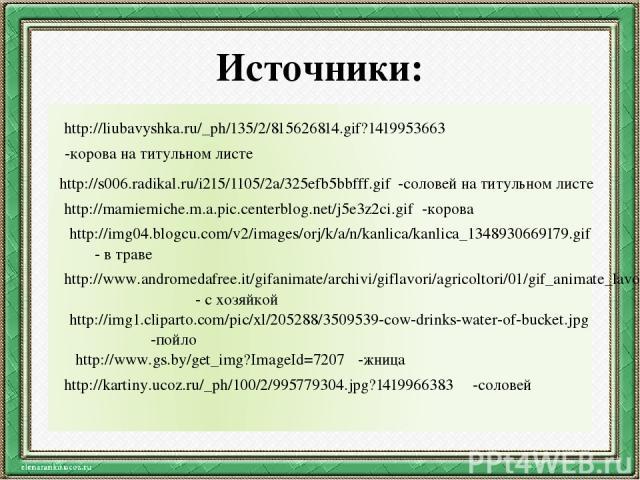 Источники: http://liubavyshka.ru/_ph/135/2/815626814.gif?1419953663 -корова на титульном листе http://s006.radikal.ru/i215/1105/2a/325efb5bbfff.gif -соловей на титульном листе http://mamiemiche.m.a.pic.centerblog.net/j5e3z2ci.gif -корова http://img0…