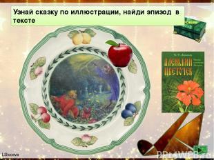 Узнай сказку по иллюстрации, найди эпизод в тексте LSivceva