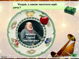 Аксаков Сергей Тимофеевич Угадай, о каком писателе идёт речь? Родился в Уфе, в п
