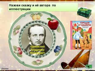 Назови сказку и её автора по иллюстрации    Одоевский Владимир Фёдорович LSiv