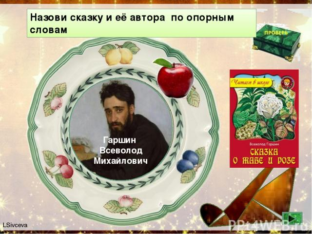 Гаршин Всеволод Михайлович Назови сказку и её автора по опорным словам цветник мальчик сестра цветок    LSivceva