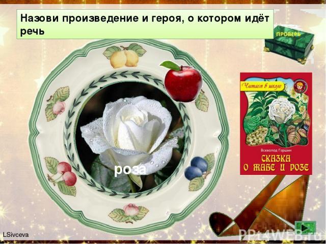 Назови произведение и героя, о котором идёт речь роза Если бы она могла в самом деле плакать, то не от горя, а от счастья жить. LSivceva