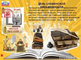 МаяковскийВ.В. «Что такое хорошо и что такое плохо» (1925) ЧуковскийК.И. «Ба
