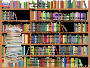 Международный писательский форум «Литературная Евразия», Проекты: «Литературная