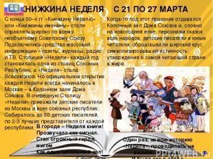 http://novostiliteratury.ru/wp-content/uploads/2013/10/dzhanni-rodari-175x300.jp
