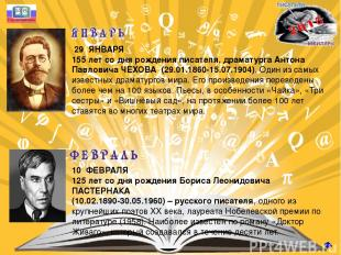 6 МАРТА 200 летсо дня рождения Петра Петровича ЕРШОВА (06.03.1815-30.08.1869),