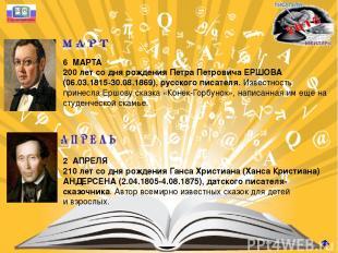 24 МАЯ 110 летсо дня рождения писателя Михаила Александровича ШОЛОХОВА (24.05.1