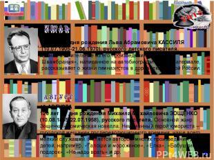 ПРОИЗВЕДЕНИЯ – ЮБИЛЯРЫ 2015 ГОДА ПушкинА.С. 185 лет «Сказка о попе и работнике
