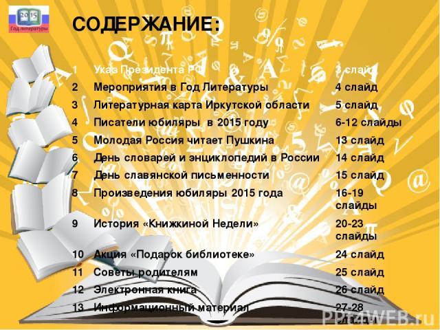 13 июня 2014 года Владимир Путин подписал указ о проведенииГОДА ЛИТЕРАТУРЫ в России в 2015 году. Москва, Кремль 12 июня 2014 года №426 УКАЗ ПРЕЗИДЕНТА РОССИЙСКОЙ ФЕДЕРАЦИИ О проведении в Российской Федерации ГОДА ЛИТЕРАТУРЫ В целях привлечения вни…