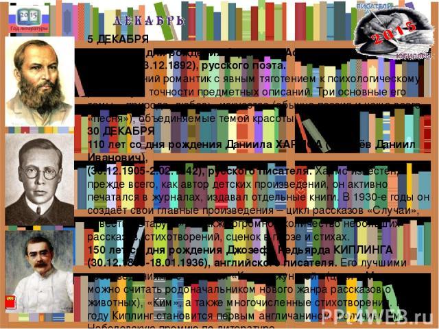 ХОТИТЕ, ЧТОБЫ ВАШ РЕБЕНОК МНОГО И С УДОВОЛЬСТВИЕМ ЧИТАЛ? ТОГДА ПОПРОБУЙТЕ: Регулярно читать малышу вслух считалки, детские стишки с часто повторяющимися фразами, книжки с яркими иллюстрациями; Использовать каждую свободную минутку для общения: разго…