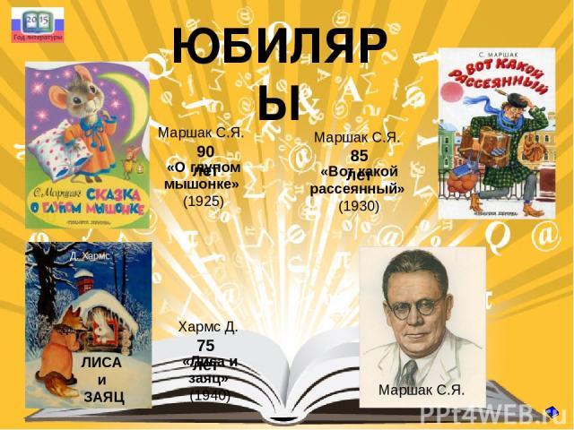 Когда-то под этот праздник отдавался Колонный зал Дома Союзов и, словно на новогодней елке, персонажи сказок всех народов, детские писатели и юные читатели, образовывали широкий круг, символизировавший истинность утверждения о самой читающей стране …