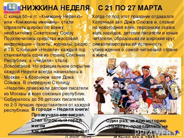 http://novostiliteratury.ru/wp-content/uploads/2013/10/dzhanni-rodari-175x300.jpg - Д. Родари http://stat17.privet.ru/lr/0a04659a19c1e76727b54e7253c15b0f - А.П. Чехов http://img.posterlounge.de/images/wbig/konstantin-andreevic-somov-portrait-of-alek…