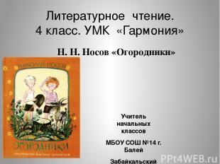 Литературное чтение. 4 класс. УМК «Гармония» Учитель начальных классов МБОУ СОШ