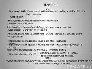 Источники: http://vseskazki.su/avtorskie-skazki/n-nosov-rasskazi/ogorodniki-chit