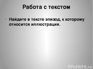 Работа с текстом Найдите в тексте эпизод, к которому относится иллюстрация.