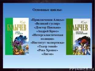 . Основные циклы: «Приключения Алисы» «Великий гусляр» «Доктор Павлыш» «Андрей Б