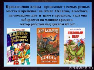 . Приключения Алисы происходят в самых разных местах и временах: на Земле XXI ве