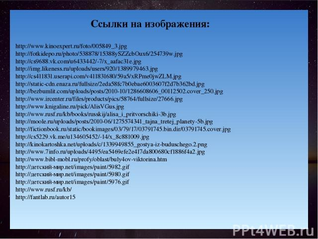 Ссылки на изображения: http://www.kinoexpert.ru/foto/005849_3.jpg http://fotkidepo.ru/photo/538878/15388ySZZcbOux6/254739w.jpg http://cs9688.vk.com/u6433442/-7/x_aafac31e.jpg http://img.likeness.ru/uploads/users/920/1389979463.jpg http://cs411831.us…