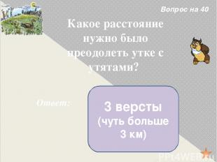 Вопрос на 20 Назовите автора произведения. Ответ: Виталий Бианки