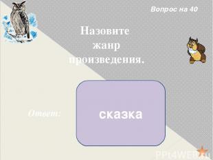 Вопрос на 20 Ответ: «Котёнок», Лев Николаевич Толстой Откуда эти строки, кто авт