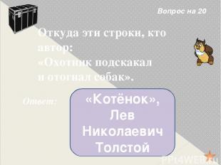 Вопрос на 50 Кто написал рассказ «Каштанка»? Про кого он? Ответ: Антон Павлович