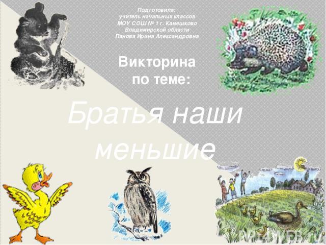 Вопрос на 10 Ответ: Назовите фамилию автора произведения Виталий Бианки