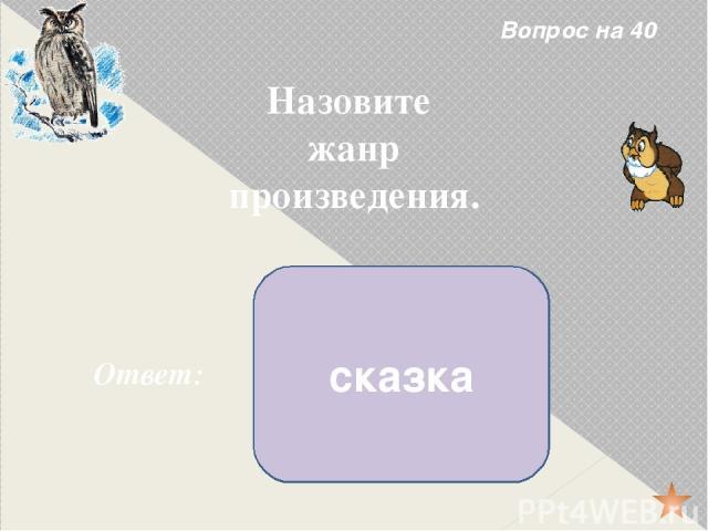 Вопрос на 20 Ответ: «Котёнок», Лев Николаевич Толстой Откуда эти строки, кто автор: «Охотник подскакал и отогнал собак».