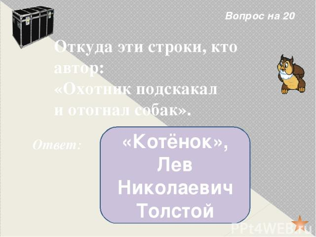 Вопрос на 50 Кто написал рассказ «Каштанка»? Про кого он? Ответ: Антон Павлович Чехов, о собаке