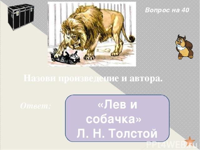 http://internat-sokol.umi.ru/images/cms/data/1978.gif http://vsedz.ru/images/m-prishvin-rebjata-i-utjata_1.jpg http://900igr.net/thumbi/literatura/CHarushin-biografija/0007-005-CHarushin-E.-KHUDOZHNIK.jpg http://cs301609.vk.me/g5023363/a_e3ea5889.jp…
