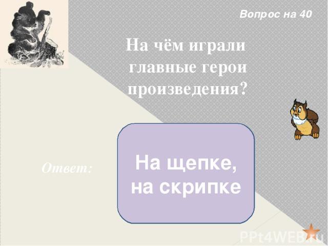 Вопрос на 10 Ответ: Назовите фамилию автора произведения Борис Житков