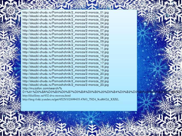 http://skazki-chudu.ru/Pomoshchnik/2_moroza/2-moroza_01.jpg http://skazki-chudu.ru/Pomoshchnik/2_moroza/2-moroza_02.jpg http://skazki-chudu.ru/Pomoshchnik/2_moroza/2-moroza_03.jpg http://skazki-chudu.ru/Pomoshchnik/2_moroza/2-moroza_04.jpg http://sk…