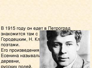 В 1915 году он едет в Петроград знакомится там с А. Блоком, С. Городецким, Н. Кл