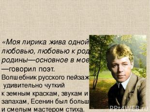 «Моя лирика жива одной большой любовью, любовью к родине. Чувство родины—основно