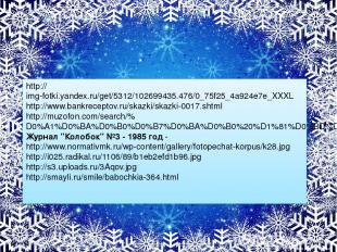http://img-fotki.yandex.ru/get/5312/102699435.476/0_75f25_4a924e7e_XXXL http://w