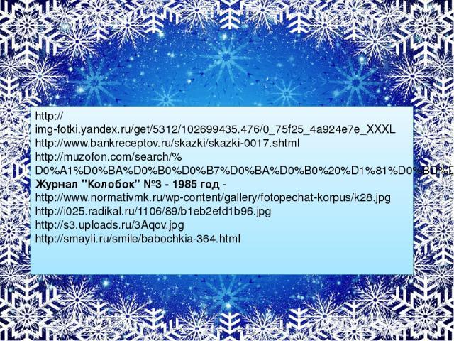 http://img-fotki.yandex.ru/get/5312/102699435.476/0_75f25_4a924e7e_XXXL http://www.bankreceptov.ru/skazki/skazki-0017.shtml http://muzofon.com/search/%D0%A1%D0%BA%D0%B0%D0%B7%D0%BA%D0%B0%20%D1%81%D0%BD%D0%B5%D0%B3%D1%83%D1%80%D0%BE%D1%87%D0%BA%D0%B0…