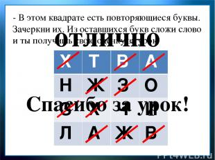 - В этом квадрате есть повторяющиеся буквы. Зачеркни их. Из оставшихся букв слож