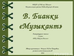 МКОУ «СОШ ст. Евсино» Искитимского района Новосибирской области Литературное чте