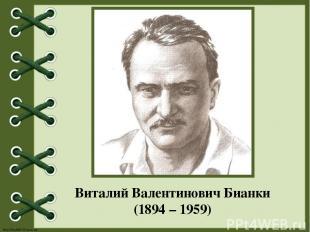 Виталий Валентинович Бианки (1894 – 1959) http://linda6035.ucoz.ru/