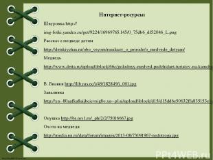 Интернет-ресурсы: Шнуровка http://img-fotki.yandex.ru/get/9224/16969765.145/0_75