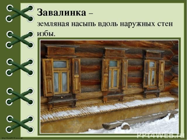Завалинка – земляная насыпь вдоль наружных стен избы. http://linda6035.ucoz.ru/