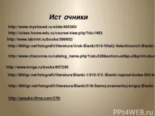 http://www.myshared.ru/slide/465360/ Источники http://iclass.home-edu.ru/course/