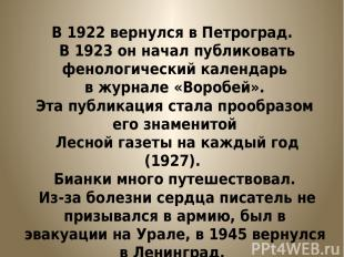 В 1922 вернулся в Петроград. В 1923 он начал публиковать фенологический календар