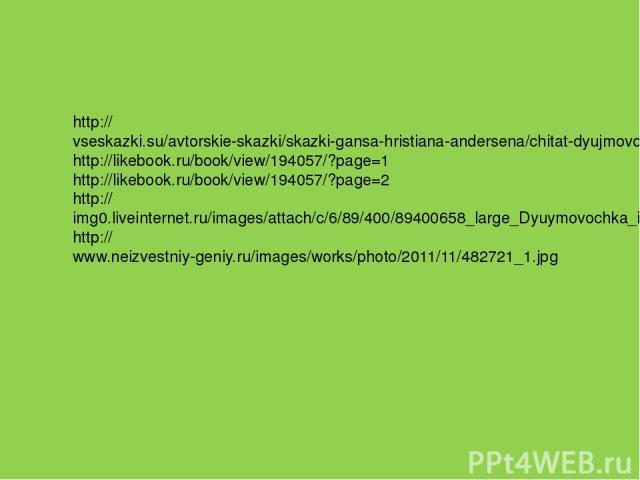 http://vseskazki.su/avtorskie-skazki/skazki-gansa-hristiana-andersena/chitat-dyujmovochka.html http://likebook.ru/book/view/194057/?page=1 http://likebook.ru/book/view/194057/?page=2 http://img0.liveinternet.ru/images/attach/c/6/89/400/89400658_larg…