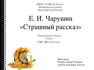 Литературное чтение 2 класс УМК «Школа России» МКОУ «СОШ ст. Евсино» Искитимског
