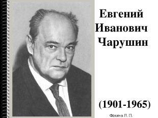 Евгений Иванович Чарушин (1901-1965) Фокина Л. П.