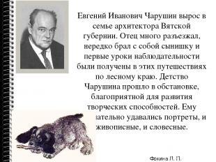 Евгений Иванович Чарушин вырос в семье архитектора Вятской губернии. Отец много