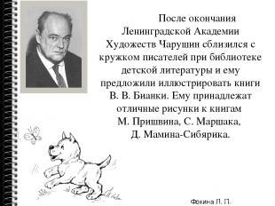 После окончания Ленинградской Академии Художеств Чарушин сблизился с кружком пис
