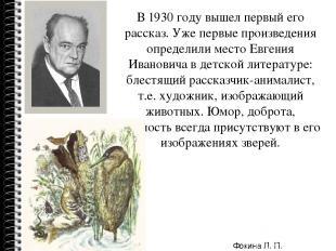 В 1930 году вышел первый его рассказ. Уже первые произведения определили место Е