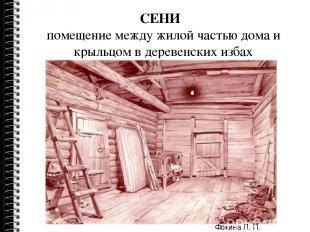 СЕНИ помещение между жилой частью дома и крыльцом в деревенских избах Фокина Л.