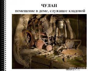 ЧУЛАН помещение в доме, служащее кладовой Фокина Л. П.